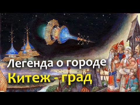 Сказание о граде Китеже | Загадки истории России