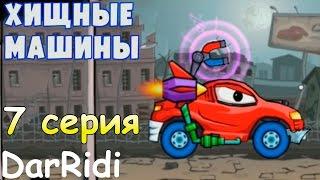 Хищные машины - car east car мультик игра про машинку #7