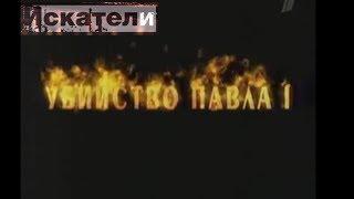 Смотреть видео Убийство Павла I онлайн