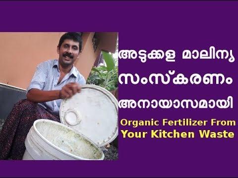 അടുക്കള മാലിന്യത്തിൽ നിന്ന് കമ്പോസ്റ്റ് ഉണ്ടാക്കുന്ന വിധം Easy Way To Make Kitchen Waste Compost