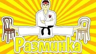 Разминка в каратэ. Как сесть на шпагат. Martial arts. Каратэ клуб СКИФ/Karate club SKIF.