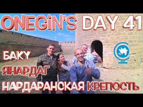 Onegin's Day 41. Баку. Нардаранская крепость. Янардаг / Bakı. Nardaran qalası. Yanardaq