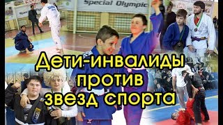 Дети-инвалиды против звезд спорта_28.02.2020