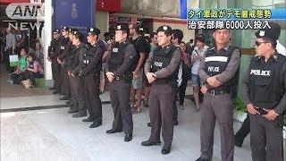 タイ軍政がデモ厳戒態勢 治安部隊6000人を投入(14/06/09)
