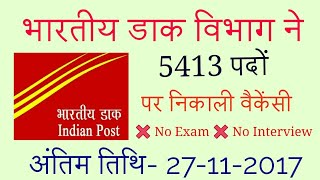 Indian post office recruitment 2017 Gramin Dak Sevak (GDS) | How to fill GDS Form online