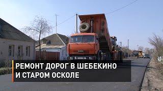 Ремонт шебекинских и старооскольских дорог