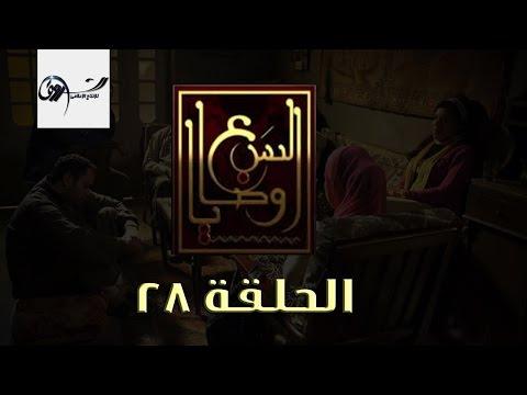 مسلسل السبع وصايا III الحلقة الثامنة والعشرون III