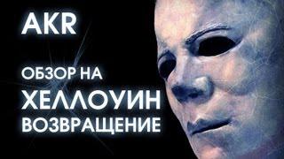 AKR - Обзор: Хэллоуин. Возвращение!