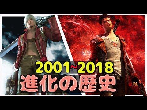 デビルメイクライ 進化の軌跡 【2001-2018】 | Evolution of DEVIL MAY CRY