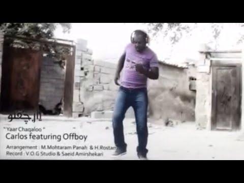 Carlos feat Offboy - Yar Cheghaloo - Bandar Abbas Music کارلوس و آف بوی - یارچغلو - بندرعباس هرمزگان