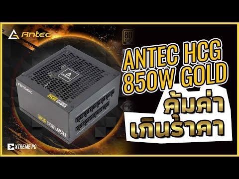 รีวิว Antec high current gamer hcg 850w gold คุ้มเกินราคา