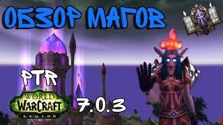 Обзор магов в Легионе 7.0.3 - World of Warcraft