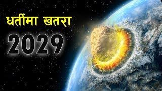 सन् 2029 मा एक धुम्रकेतु पृथ्वी संग ठोकिने प्रबल संभावना || Huge Asteroid Apophis 99942