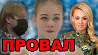 Трусова провалила программу и заплакала Шансы Трусовой на медали после короткой программы