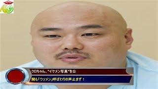 """クロちゃん、""""イケメン写真""""を公開も「ウソメン」呼ばわりの声止まず! ..."""