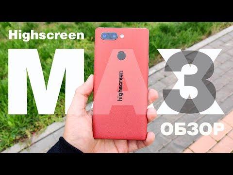 HIGHSCREEN MAX 3  - НОВИНКА С БОЛЬШИМ АККУМУЛЯТОРОМ И NFC. МОЙ ОТЗЫВ