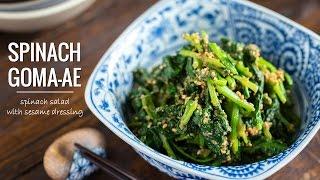 How To Make Spinach Salad with Sesame Dressing (Gomaae) (Recipe) ほうれん草の胡麻和えの作り方レシピ