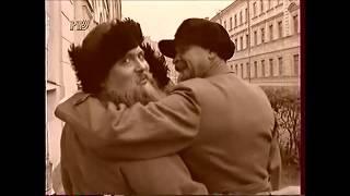 """""""Городок"""" Ленин и печник (1996)"""
