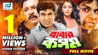 Babar Kosom | Full HD Bangla Movie | Manna, Nipun, Kaji Hayat, Kabila | CD Vision