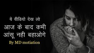 best inspirational video in hindi motivtional video in hindi by md motivation