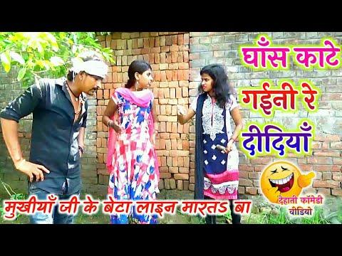 || COMEDY VIDEO || ई हमार भतार हऽ || Bhojpuri Comedy Video |IMR Bhojpuri