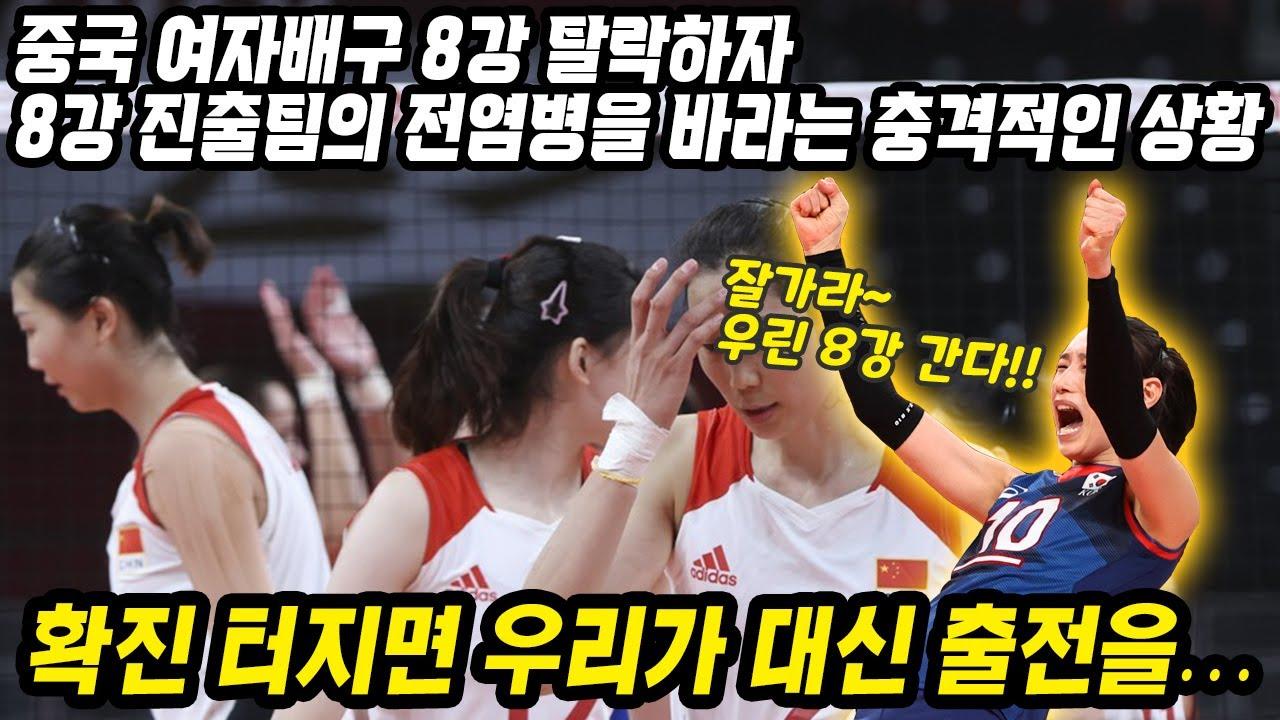 중국반응│도쿄올림픽 대한민국 여자배구 8강 진출 해외반응│우승 목표 배구에 진심인 중국은 탈락하고 한국은 올라가자 보인 중국반응│중국 8강 진출을 위한 마지막 수│중국어로[路]