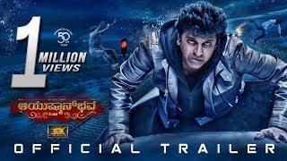 aayushmanbhava---trailer-shiva-rajkumar-p-vasu-dwarakish-gurukiran
