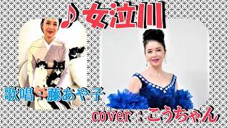 作詞 : 坂口照幸 作曲 : 徳久広司 歌唱 : 藤あや子 1994年4月1日発売.