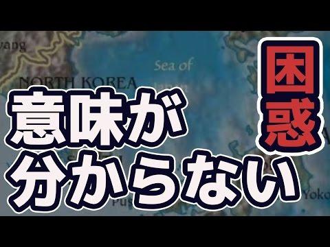 【海外の反応】日本叩きをする韓国メディアの捏造っぷりに海外も困惑