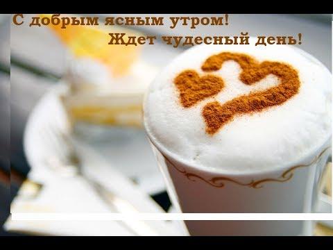 Доброе утро, солнышко! Красивое поздравление с началом дня.