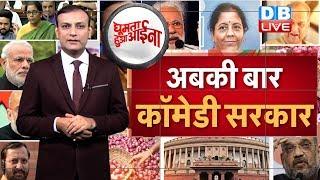 News of the week | modi सरकार में BJP सांसदों के बेतुके बयान | comedy | #GhumtaHuaAaina | #DBLIVE
