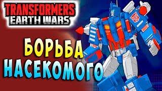 БОРЬБА НАСЕКОМОГО! Трансформеры Войны на Земле Transformers Earth Wars #89