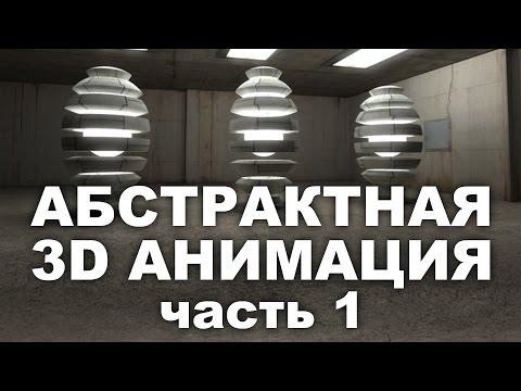 Видео урок 3D проекта «Абстрактная 3D анимация» - часть 1