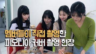 멤버들이 직접 촬영한 피오니아 앨범 커버 촬영 현장 (2/2)