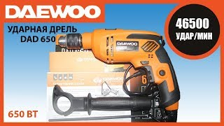 Ударная дрель Daewoo DAD 650 (видеообзор) | Hammer Drill Daewoo DAD 650 Review