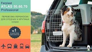 Переноска перевозка для средних и больших собак · Ferplast ATLAS 50, 60, 70 Professional