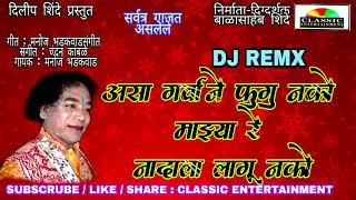 Manoj Bhadkwad / Asa Garvane Fugu Nako /असा गर्वाने फुगु नको /  CLASSIC DJ