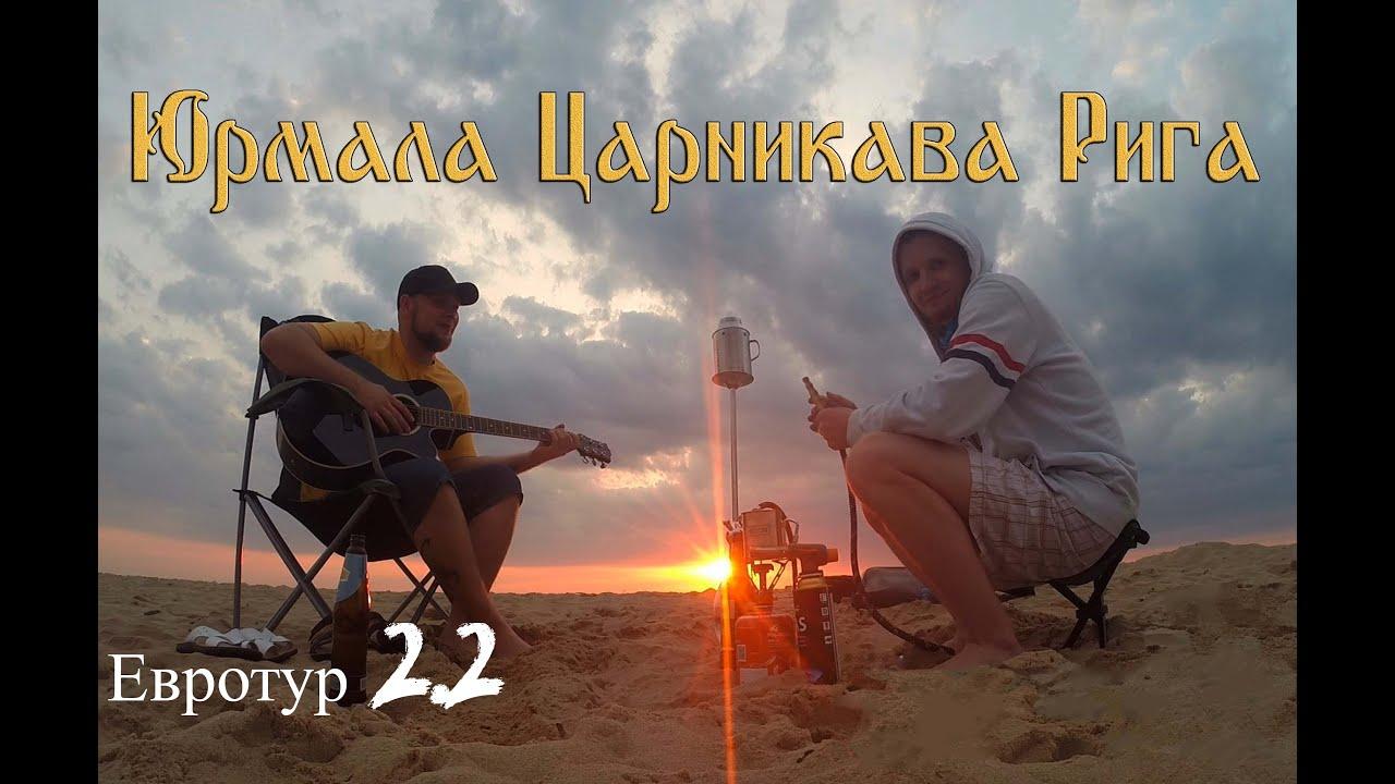 Евротур 2.2. Царникава, Рига, Юрмала. Продолжение нашего пребывания в Латвии.