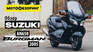 suzuki AN650 Burgman / Sky wave (2005) Обзор  Лучший максискутер