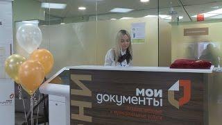 Открытие МФЦ в Кольцово(На этой неделе в наукограде Кольцово открылся долгожданный многофункциональный центр «Мои документы»...., 2016-02-07T05:15:51.000Z)
