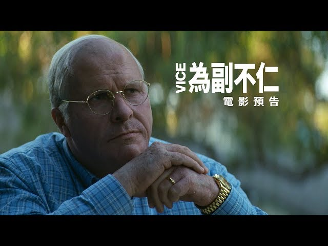 入圍本屆金球獎6項大獎【為副不仁】VICE 電影預告 2/27(三) 隆重鉅獻