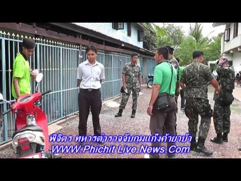 พิจิตร ทหารตำรวจตรวจค้นจับกุมแก๊งค้ายาบ้า