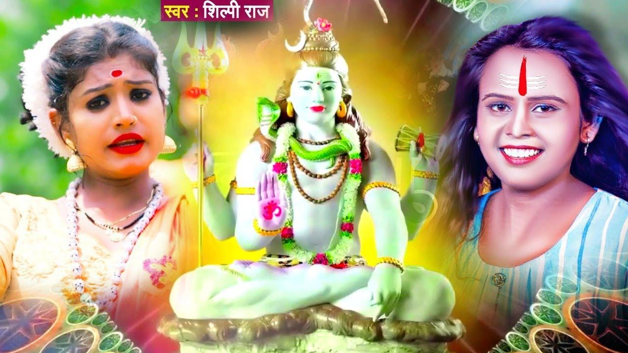 #VIDEO | #शिल्पी_राज का यह काँवर गीत रिकॉर्ड बना रहा है | #Shilpi Raj | Bhojpuri Bol Bam Song 2021