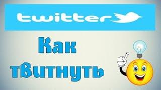 Как твитнуть в твиттере?