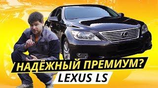 Что с надежностью и безотказностью у Lexus LS? | Подержанные автомобили