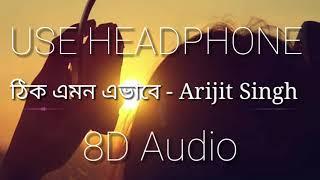 Thik emon ebhabe - Arijit Singh  (8D audio)