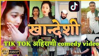 Khandeshi ahirani comedy popular video / खान्देशी अहिरानी कॉमेडी 💯 वीडियो by khandeshi king