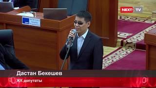 КСДПнын депутаттары бири-бири менен кайым айтышты