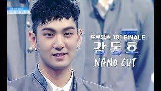KANG DONG HO I 프로듀스101 강동호 FINALE 11화 CUT