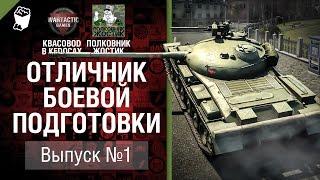 Отличник боевой подготовки №1 - от KBACOBOD B KEDOCAX и Полковник Жостик [World of Tanks]